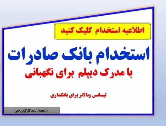 آزمون استخدامی بانک صادرات ایران بانکدار تحویلداری و نگهبانی با مدرک دیپلم و لیسانس