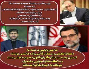 تبدیل وضعیت ایثارگران قانون مصوب مجلس است