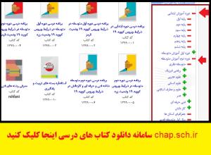 سامانه دانلود کتاب های درسی chap.sch.ir