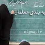 دستور نماینده ولی فقیه برای پیگیری رتبهبندی معلمان