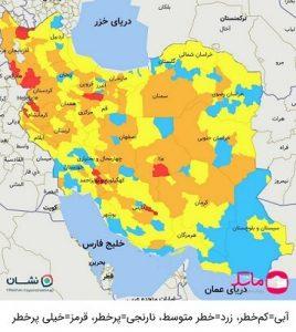 نقشه کرونا   رنگبندی شهرهای قرمز، نارنجی و زرد کرونا از شنبه ۱ آبان ۱۴۰۰