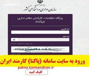 ورود به سایت سامانه پاکنا کارمند ایران pakna.karmandiran.ir