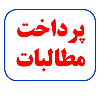 فوری دستورپرداخت مطالبات فرهنگیان