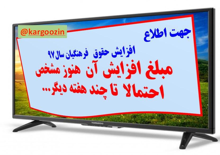 جزییا صدور حکم فرهنگیان ۹۷