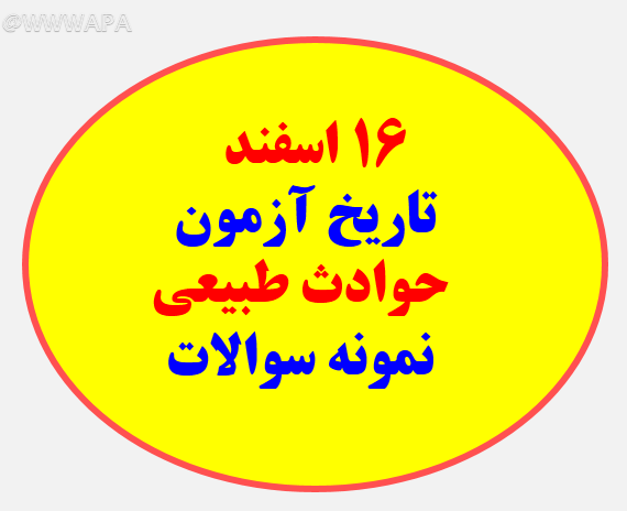 ۱۶ اسفند آزمون حوادث طبیعی فرهنگیان سوالات و جزوه