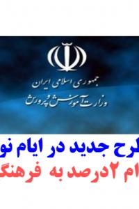 جزییات تسهیلات  به فرهنگیان در ایام نوروز