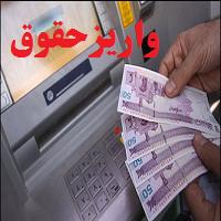 جزییات واریز حقوق اردیبهشت ماه فرهنگیان