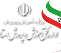 اداره کل آموزش و پرورش یزد