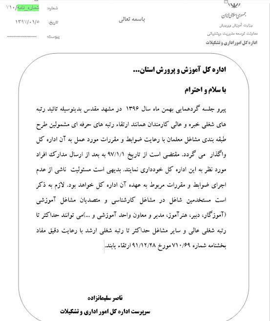 اطلاعیه بخشنامه واگذاری تایید رتبه به اداره کل