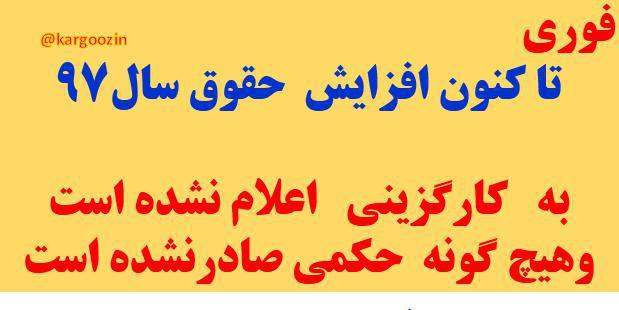 اطلاعیه   صدور حکم وافزایش  حقوق  فرهنگیان۹۷