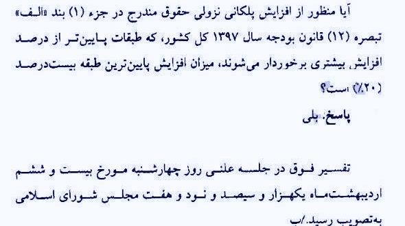 قابل توجه فرهنگیان،افزایش ۲۰% حداقل حقوق کارمندان دولت نهایی شد+سند
