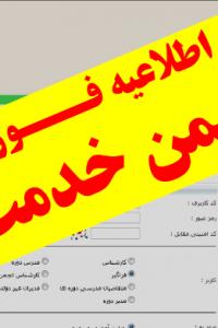 اطلاعیه آزمون مجدد اردوهای دانش آموزی فرهنگیان