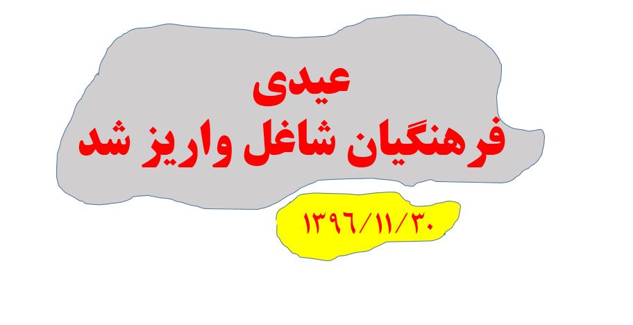 فوری  واریز عیدی  فرهنگیان- سایت   کارگزینی