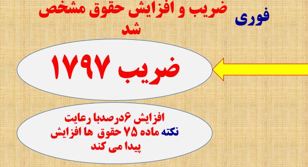 تعیین ضریب وافزایش حقوق ۹۷ رسید