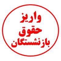 واریز حقوق خردادماه  فرهنگیان  بازنشسته